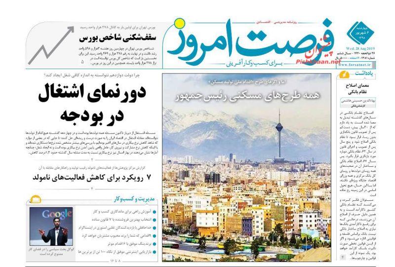 عناوین اخبار روزنامه فرصت امروز در روز چهارشنبه ۶ شهريور