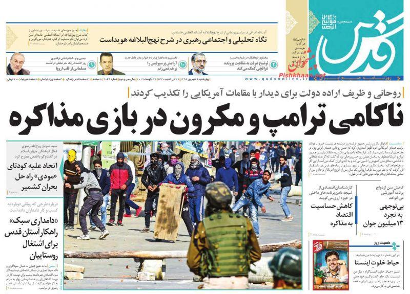 عناوین اخبار روزنامه قدس در روز چهارشنبه ۶ شهريور