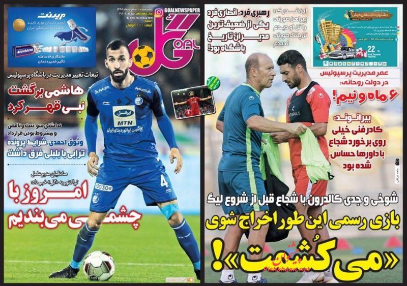 عناوین اخبار روزنامه گل در روز چهارشنبه ۶ شهريور