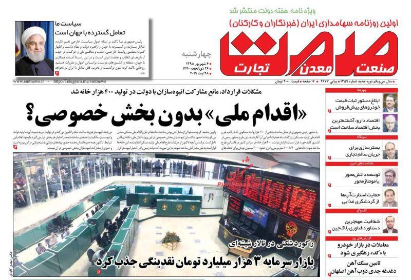 عناوین اخبار روزنامه گسترش صمت در روز چهارشنبه ۶ شهريور :
