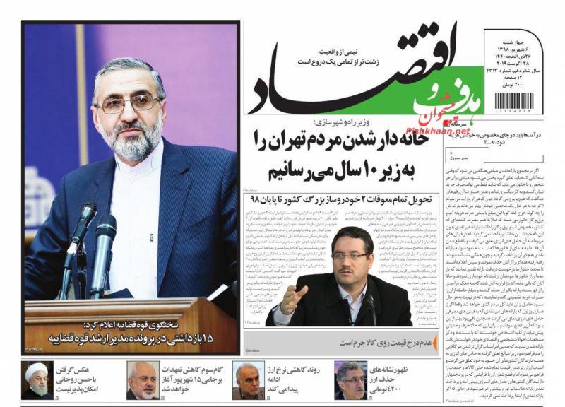 عناوین اخبار روزنامه هدف و اقتصاد در روز چهارشنبه ۶ شهريور