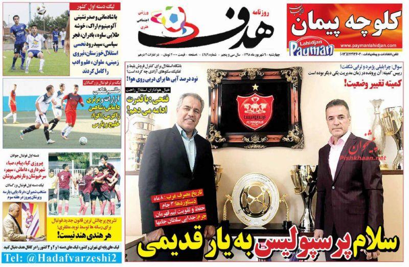 عناوین اخبار روزنامه هدف در روز چهارشنبه ۶ شهريور