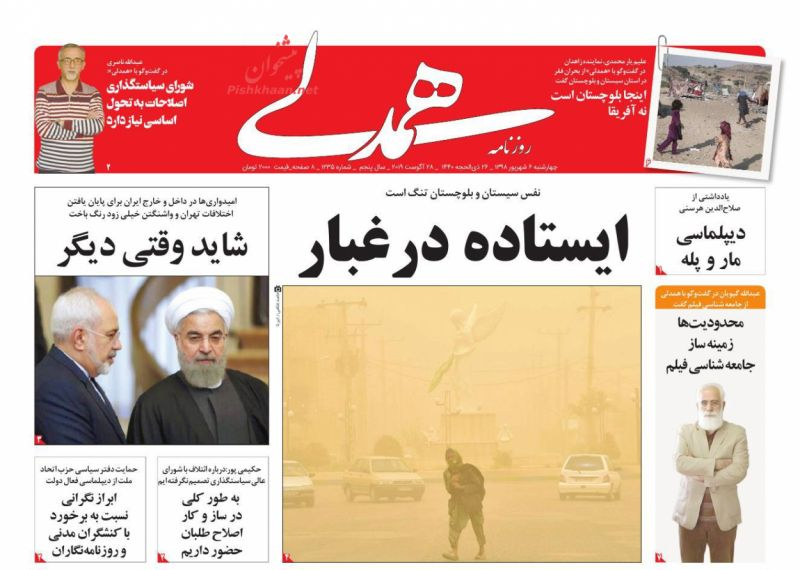 عناوین اخبار روزنامه همدلی در روز چهارشنبه ۶ شهريور :