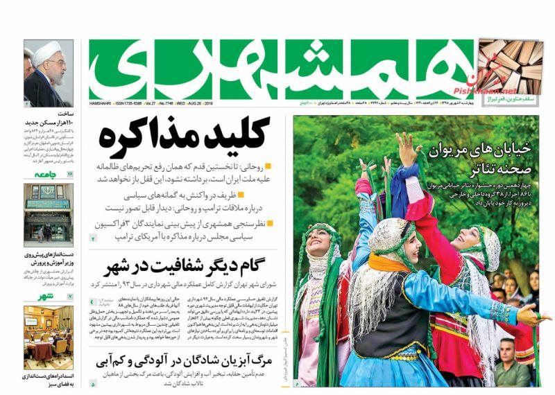 عناوین اخبار روزنامه همشهری در روز چهارشنبه ۶ شهريور