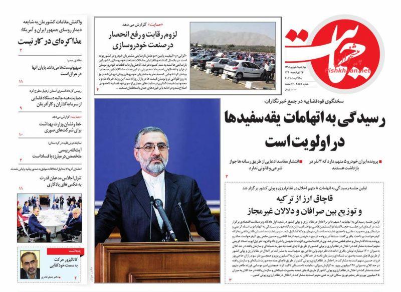 عناوین اخبار روزنامه حمایت در روز چهارشنبه ۶ شهريور