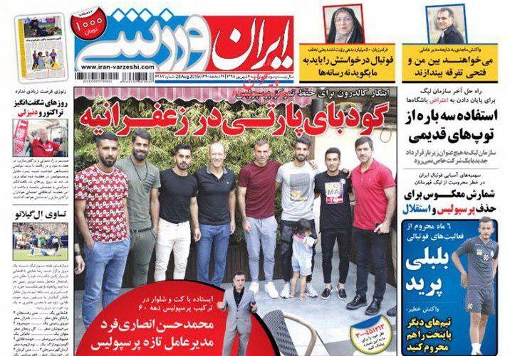 عناوین اخبار روزنامه ایران ورزشی در روز چهارشنبه ۶ شهريور