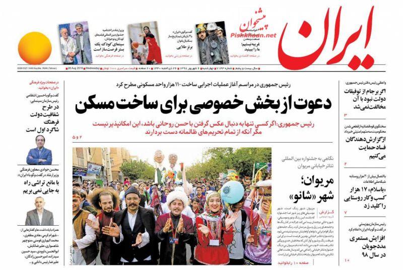 عناوین اخبار روزنامه ایران در روز چهارشنبه ۶ شهريور