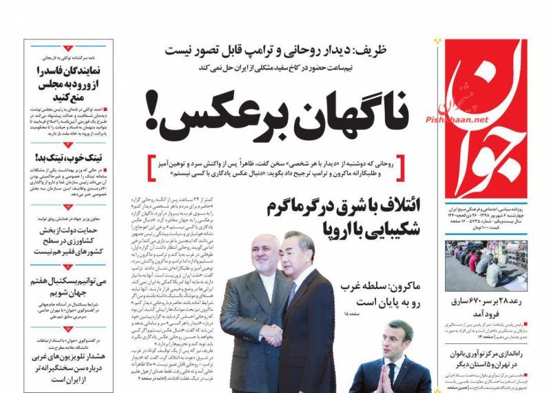 عناوین اخبار روزنامه جوان در روز چهارشنبه ۶ شهريور :