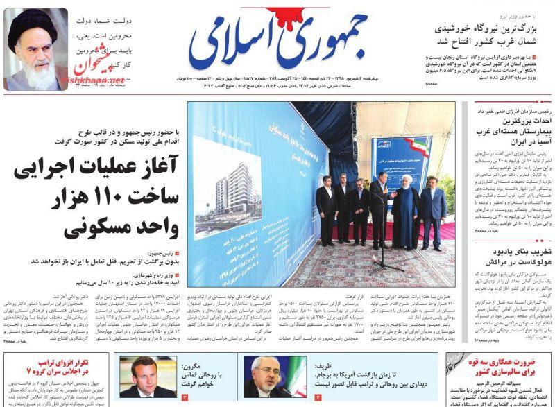 عناوین اخبار روزنامه جمهوری اسلامی در روز چهارشنبه ۶ شهريور