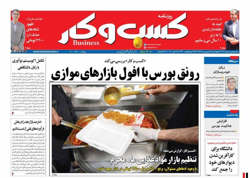 عناوین اخبار روزنامه كسب و كار در روز چهارشنبه ۶ شهريور