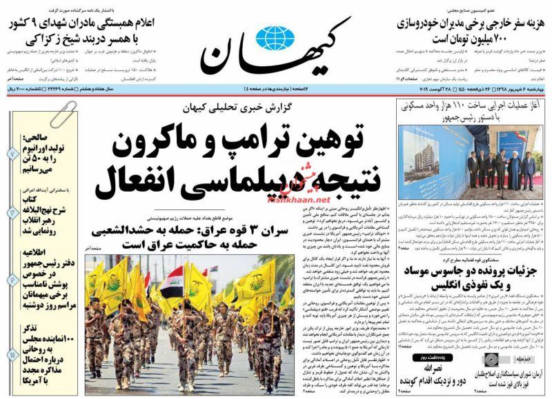 عناوین اخبار روزنامه کيهان در روز چهارشنبه ۶ شهريور