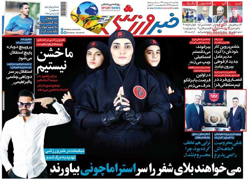 عناوین اخبار روزنامه خبر ورزشی در روز چهارشنبه ۶ شهريور :