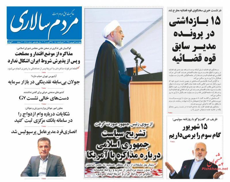 عناوین اخبار روزنامه مردم سالاری در روز چهارشنبه ۶ شهريور :