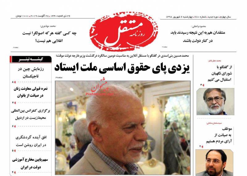 عناوین اخبار روزنامه مستقل در روز چهارشنبه ۶ شهريور