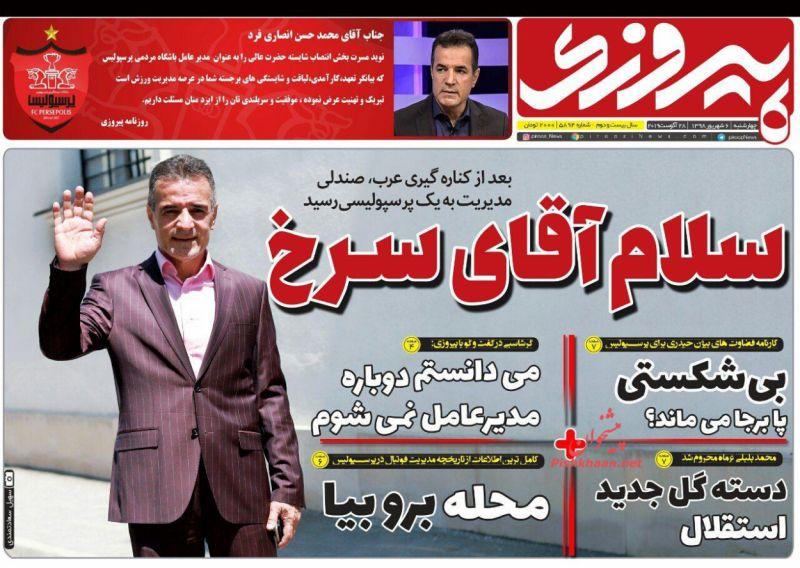 عناوین اخبار روزنامه پیروزی در روز چهارشنبه ۶ شهريور