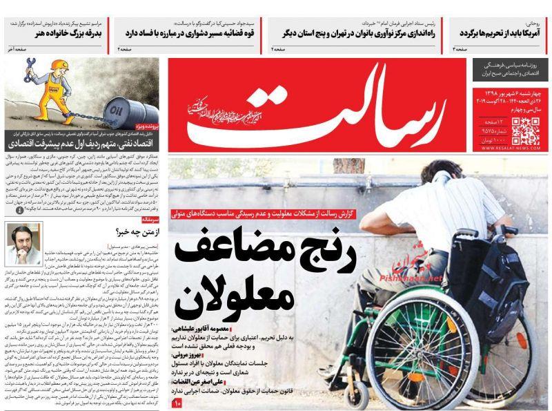 عناوین اخبار روزنامه رسالت در روز چهارشنبه ۶ شهريور :