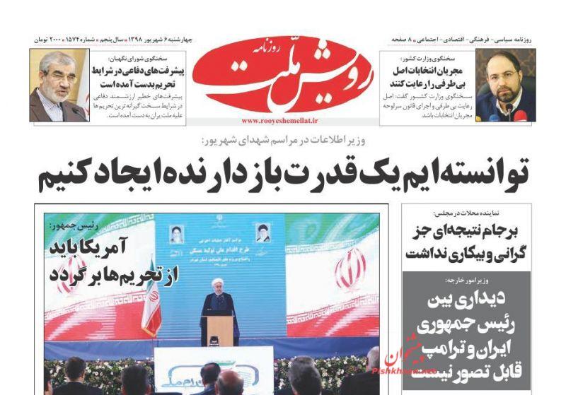 عناوین اخبار روزنامه رویش ملت در روز چهارشنبه ۶ شهريور