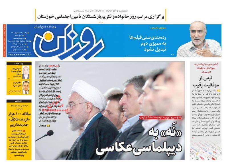 عناوین اخبار روزنامه روزان در روز چهارشنبه ۶ شهريور :