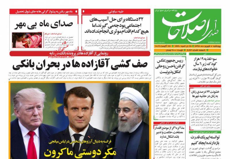 عناوین اخبار روزنامه صدای اصلاحات در روز چهارشنبه ۶ شهريور