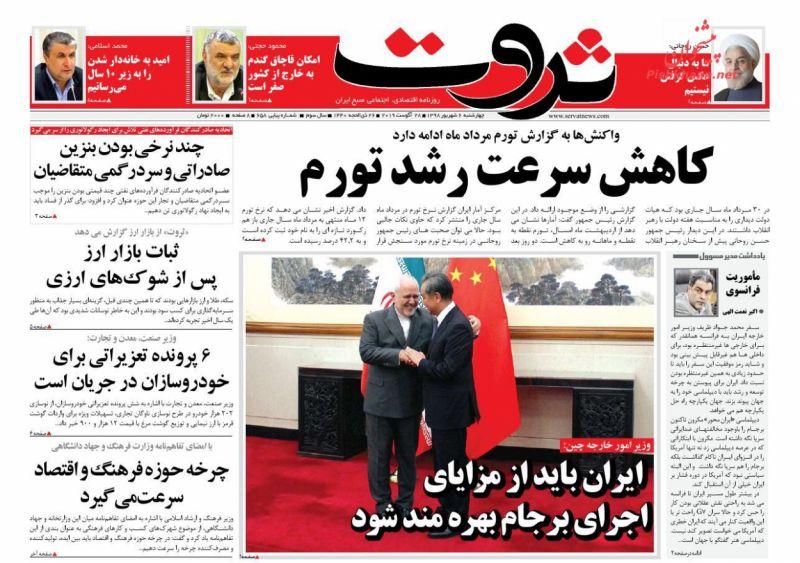 عناوین اخبار روزنامه ثروت در روز چهارشنبه ۶ شهريور :