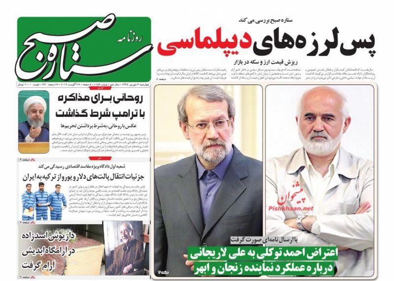 عناوین اخبار روزنامه ستاره صبح در روز چهارشنبه ۶ شهريور