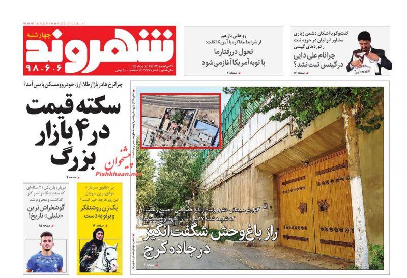 عناوین اخبار روزنامه شهروند در روز چهارشنبه ۶ شهريور