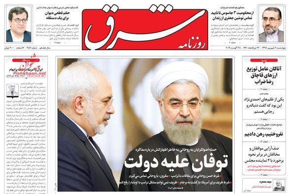 عناوین اخبار روزنامه شرق در روز چهارشنبه ۶ شهريور