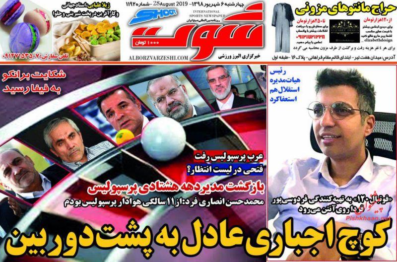 عناوین اخبار روزنامه شوت در روز چهارشنبه ۶ شهريور :