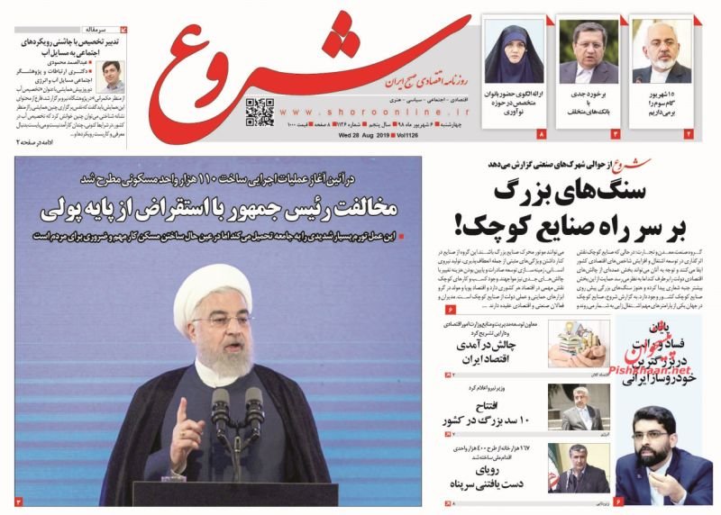 عناوین اخبار روزنامه شروع در روز چهارشنبه ۶ شهريور :