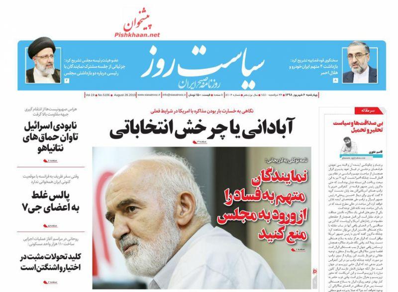 عناوین اخبار روزنامه سیاست روز در روز چهارشنبه ۶ شهريور :