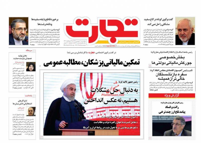 عناوین اخبار روزنامه تجارت در روز چهارشنبه ۶ شهريور