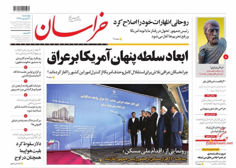 عناوین اخبار روزنامه خراسان در روز چهارشنبه ۶ شهريور
