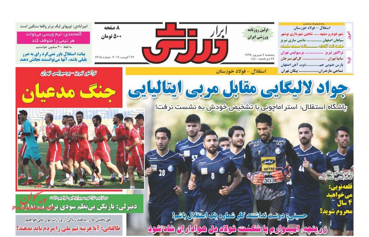 عناوین اخبار روزنامه ابرار ورزشى در روز پنجشنبه ۷ شهریور :