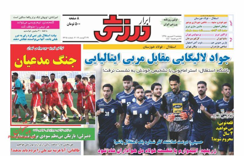 عناوین اخبار روزنامه ابرار ورزشى در روز پنجشنبه ۷ شهريور