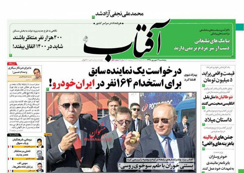 عناوین اخبار روزنامه آفتاب یزد در روز پنجشنبه ۷ شهريور