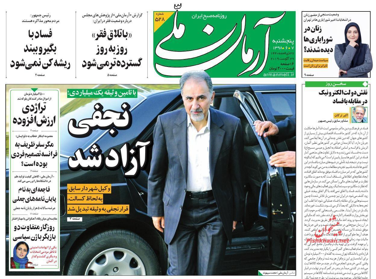 عناوین اخبار روزنامه آرمان ملی در روز پنجشنبه ۷ شهریور :