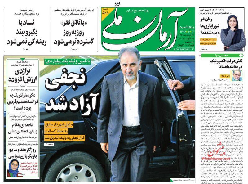 عناوین اخبار روزنامه آرمان ملی در روز پنجشنبه ۷ شهريور