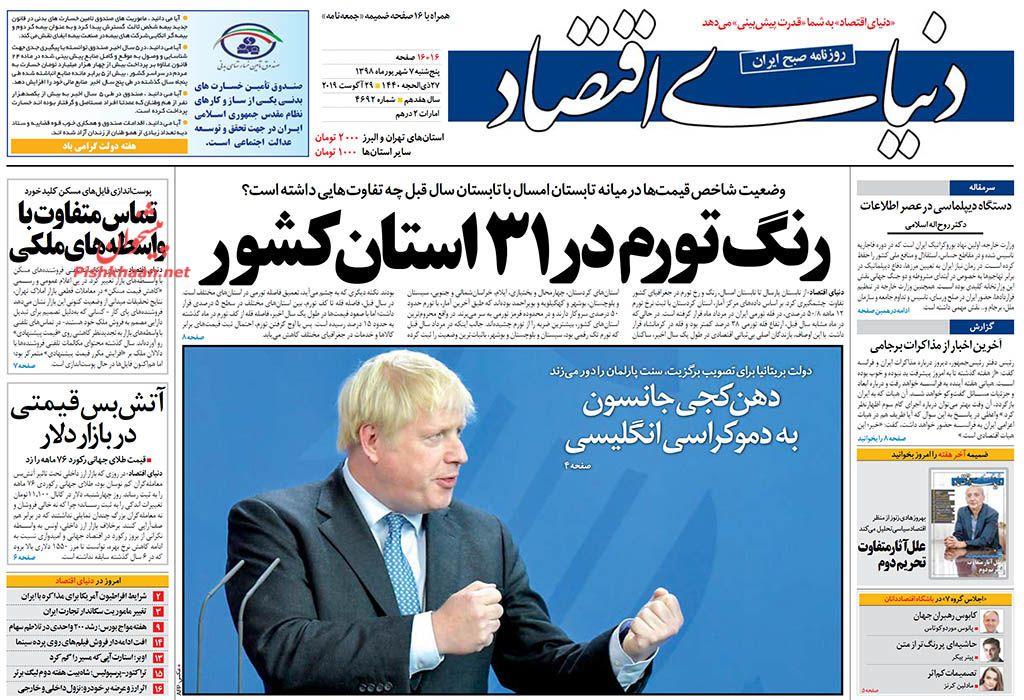عناوین اخبار روزنامه دنیای اقتصاد در روز پنجشنبه ۷ شهریور :