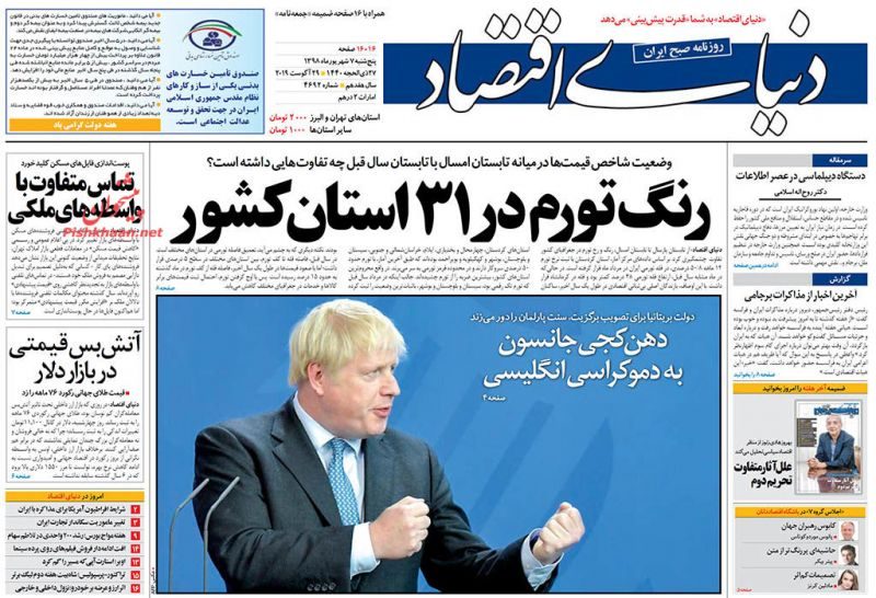عناوین اخبار روزنامه دنیای اقتصاد در روز پنجشنبه ۷ شهريور