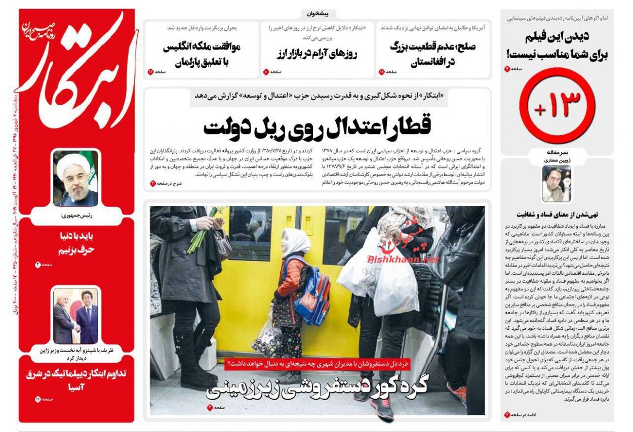 عناوین اخبار روزنامه ابتکار در روز پنجشنبه ۷ شهریور :