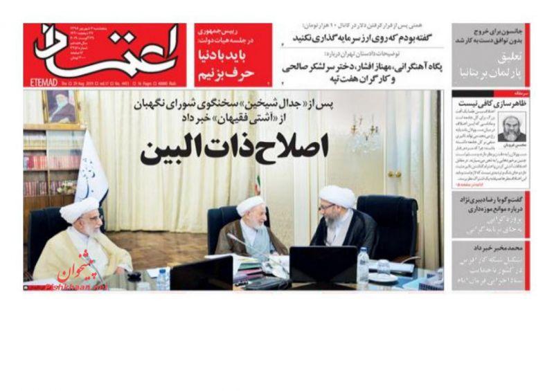 عناوین اخبار روزنامه اعتماد در روز پنجشنبه ۷ شهريور