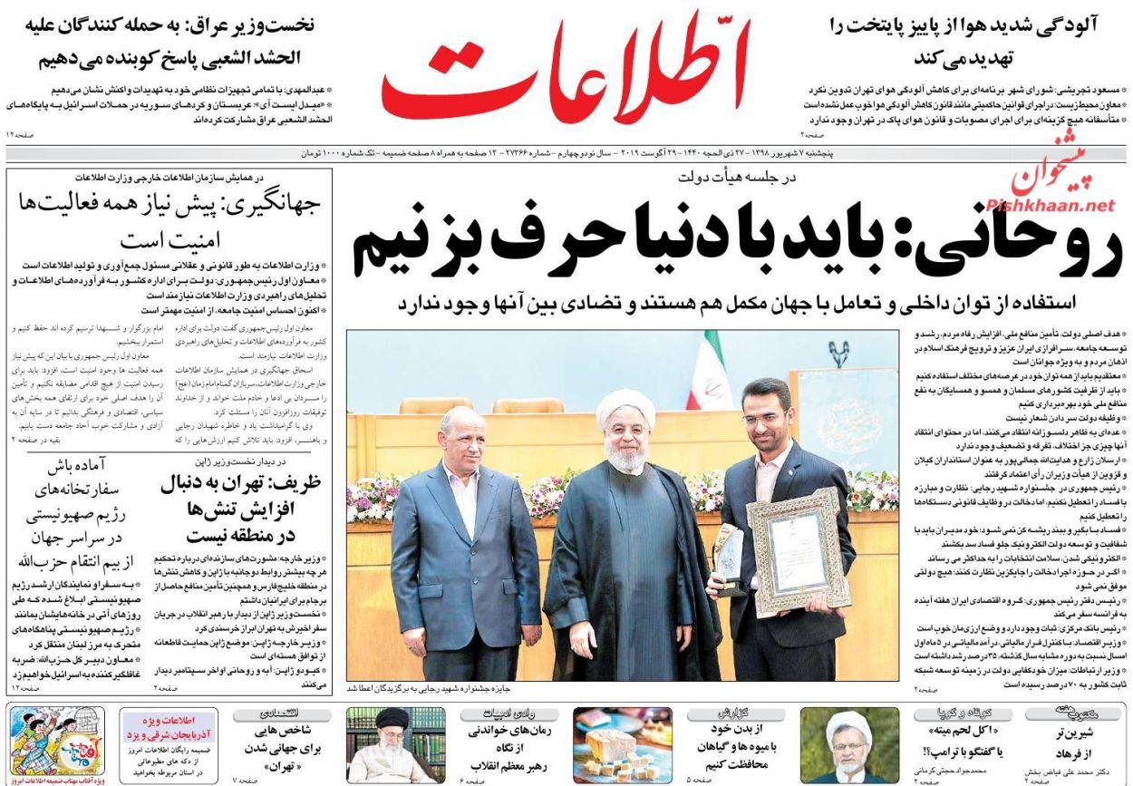 عناوین اخبار روزنامه اطلاعات در روز پنجشنبه ۷ شهریور :