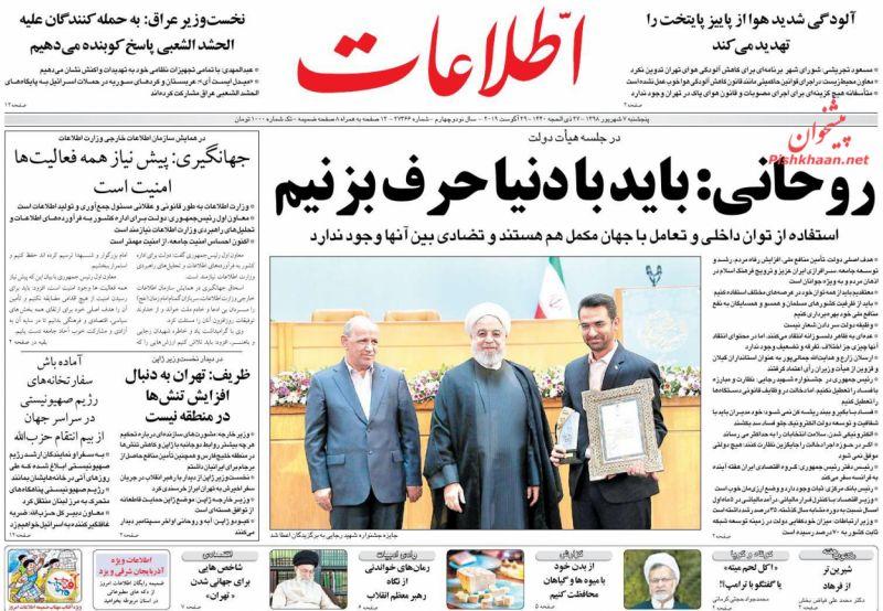 عناوین اخبار روزنامه اطلاعات در روز پنجشنبه ۷ شهريور