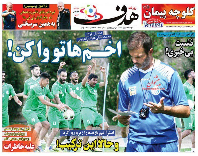 عناوین اخبار روزنامه هدف در روز پنجشنبه ۷ شهریور :
