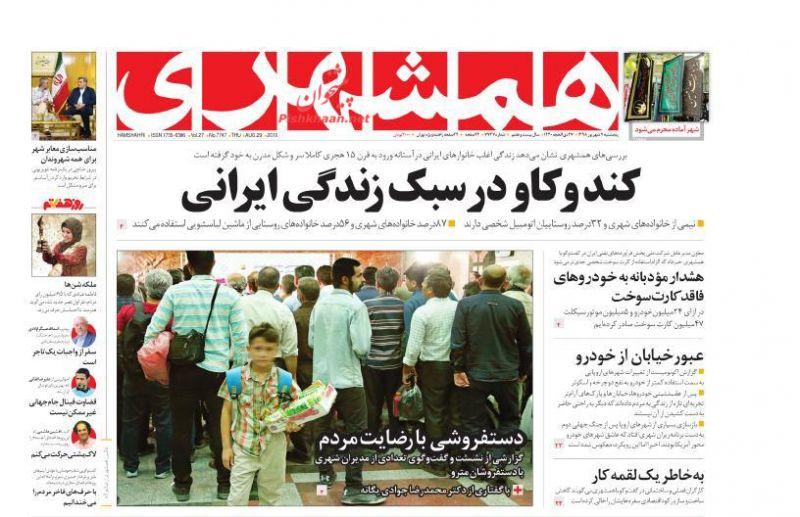 عناوین اخبار روزنامه همشهری در روز پنجشنبه ۷ شهريور