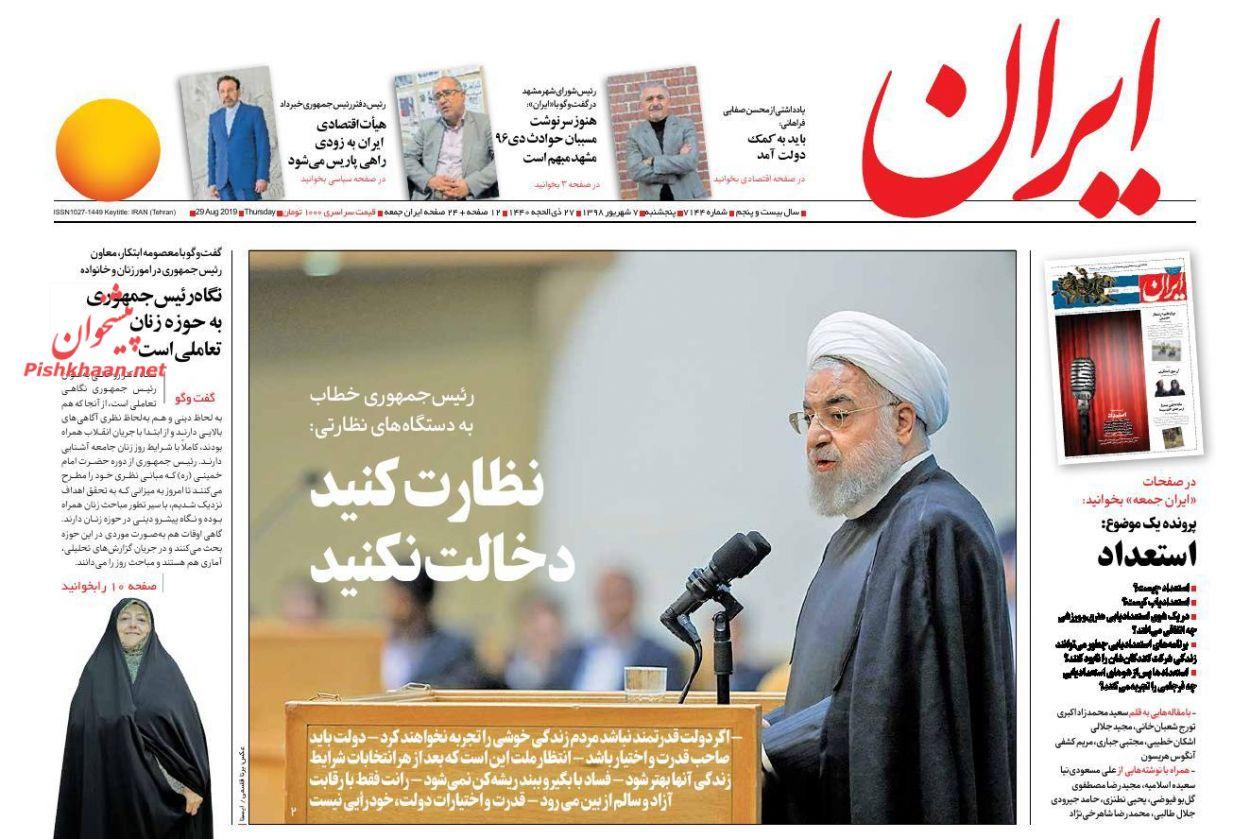 عناوین اخبار روزنامه ایران در روز پنجشنبه ۷ شهریور :