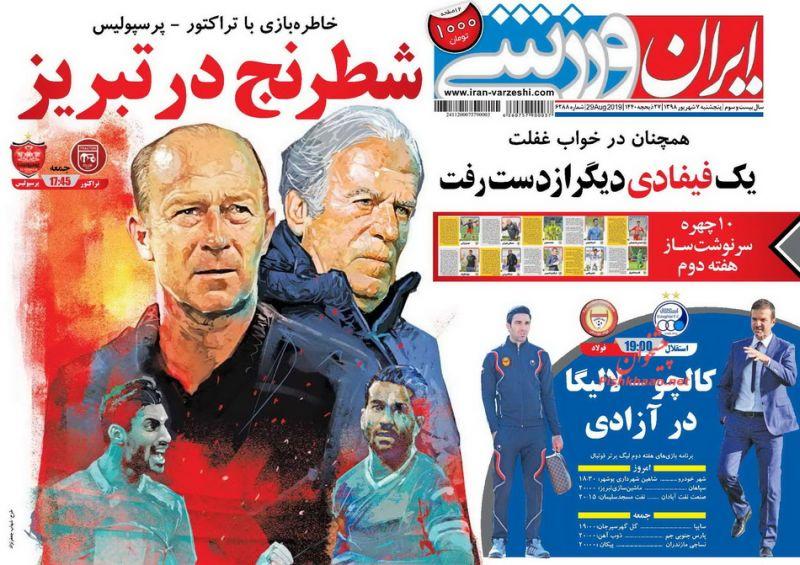 عناوین اخبار روزنامه ایران ورزشی در روز پنجشنبه ۷ شهريور