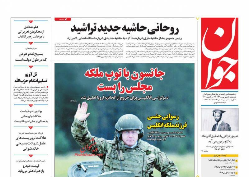 عناوین اخبار روزنامه جوان در روز پنجشنبه ۷ شهريور