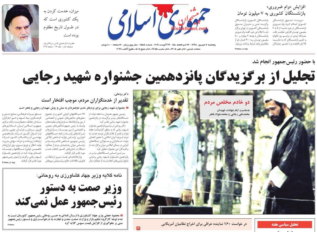 عناوین اخبار روزنامه جمهوری اسلامی در روز پنجشنبه ۷ شهریور :