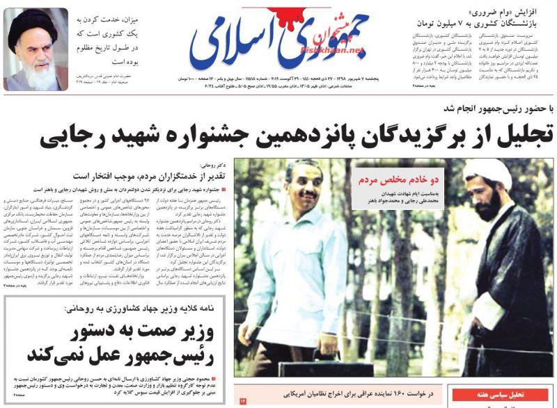 عناوین اخبار روزنامه جمهوری اسلامی در روز پنجشنبه ۷ شهريور